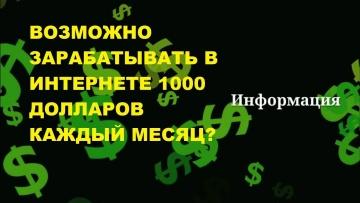 Можно ли зарабатывать в интернете больше 1000 долларов в месяц