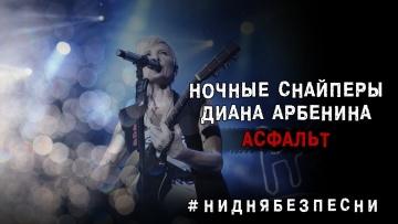 Диана Арбенина. Ночные Снайперы - Асфальт (18.09.2019)