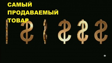 САМЫЙ ПРОДАВАЕМЫЙ ТОВАР. САМЫЙ ПРОДАВАЕМЫЙ ТОВАР В РОССИИ