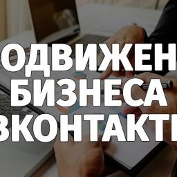Вконтакте для бизнеса | Продвижение группы Вконтакте | Реальный ВКонтакте для продвижения бизнеса