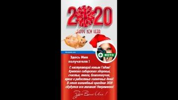 ИМЕННОЕ НОВОГОДНЕЕ ПОЗДРАВЛЕНИЯ С ВСТАКОЙ ФОТО - Супер новинка 2020!
