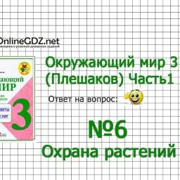 Задание 6 Охрана растений - Окружающий мир 3 класс (Плешаков А.А.) 1 часть