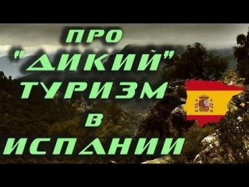 "Про ""дикий"" ТУРИЗМ в Испании"