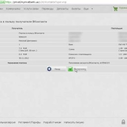 Приват24: Инструкция - пополнение аккаунта ВКонтакте