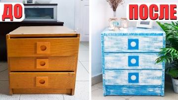 Как переделать старую мебель | DIY | Покраска мебели своими руками | Моё хобби ))