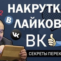 Накрутка лайков ВКОНТАКТЕ 2019
