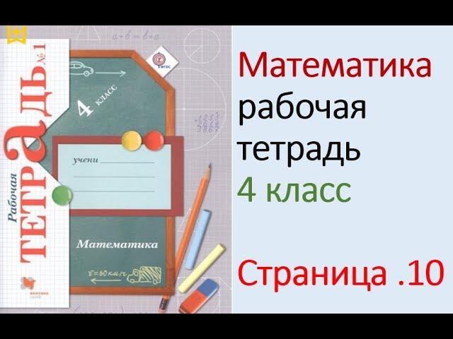 Готовые Домашние Задания По Математике 4 Класс Рудницкая Тетрадь